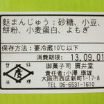 廣井堂 - 麩饅頭(原材料表示、2013年8月)