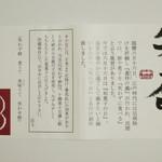 廣井堂 - 笑わず餅(笑わず餅の由来について、2013年8月)