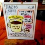 ハンズカフェ -
