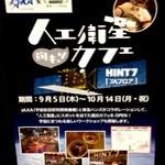 ハンズカフェ 渋谷店 -
