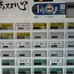 Musoushin - 券売機