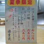 湧貴苑 - 卓上の夏季限定メニュー