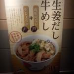 松屋 - 生姜だし 牛めし 450円(2013.09.18)