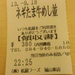 松屋 - 食券(2013.09.18)