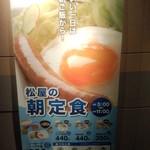 松屋 - 朝定食 暖簾(2013.09.18)