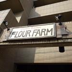 フラワーファーム -