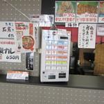 たぎり - メニューを見て商品を決めたらお店の横にある販売機で食券を購入します。   私はピリ辛ホルモン丼500円を購入しました。