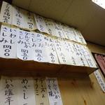 太田屋 -