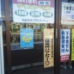 島田屋製菓 - タイムサービス