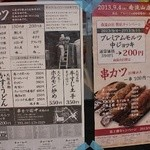 21368885 - 店内掲示メニュー