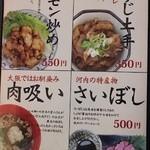 串カツ田中 - 名物メニュー