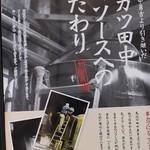 串カツ田中 - ソースへのこだわり