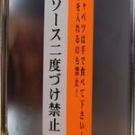 串カツ田中 - 二度づけ禁止のソース