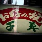 千草 - お店の看板です。年季が入っていますよね。