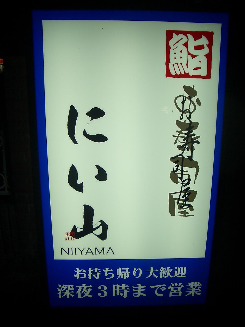 にい山 name=