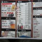 福寿苑荒川沖本店 - ドリンクなどのメニュー