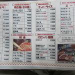 福寿苑荒川沖本店 - 肉などのメニュー