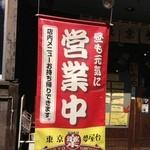 東京夢屋台 楽 -