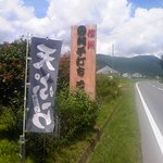 蕎麦の茶屋 丸山 - 通り沿いのお店看板