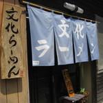 文化ラーメン - 店構え
