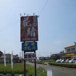 天然活魚の店 花靖  - 何時も宗像方面に仕事で向かう時に国道沿いにあるお店のこの看板が目立つので以前からチェックしてました。