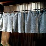 かぐら坂 新富寿司 - 暖簾