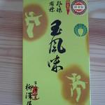 柳澤屋 - 玉風味