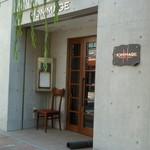 オマージュ - 角地にある一軒家レストラン