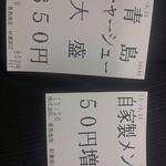 青島食堂 - 本日の注文