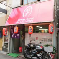 ぼん太 - 【阪急淡路駅から徒歩3分】赤いテントを目印にお越し下さいませ。