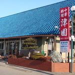 中華料理 津園 -