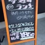 中華麺達 旬風 -