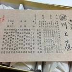 21389765 - さすが川上屋、東京にも出してます