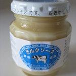 あまたにチーズ工房  - ミルクソース560円