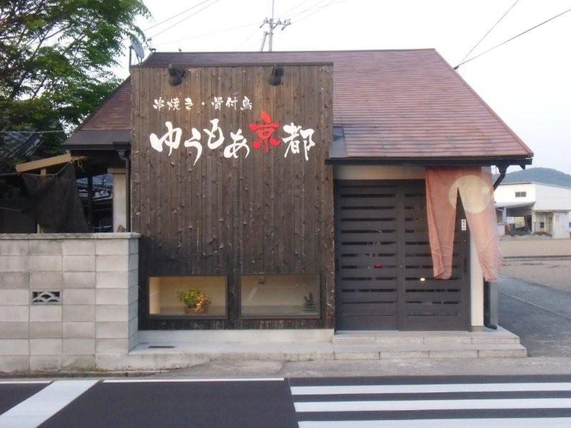 ゆうもあ京都