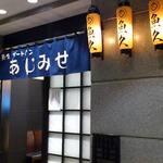 魚久 イートイン あじみせ - 魚久 イートインあじみせ 本店 2階にある店舗入口