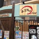 21391485 - エクストラコールドが飲める居酒屋。とっても冷えて美味しかったです。