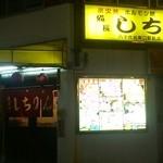 21395445 - 夜 店舗看板