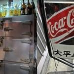 大平屋 - この冷蔵庫は現役なのかな?