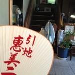 たきの - 恵美二姉さんもお越しになってる!