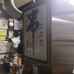 串かつ 七福神 - 店内