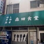 森田食堂 - お店 外観