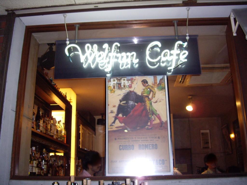 ウェルファン カフェ