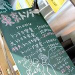 東京トンテキ - 東京トンテキ入口看板