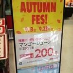 カフェ ベヴェリーノ - 50円引き!