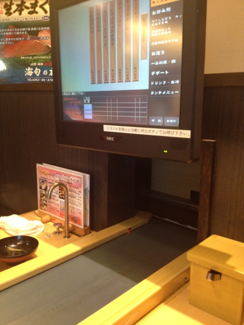 函館・海鮮・廻し寿司 海旬の蔵