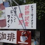 Pannotakumihitomikoubou - 店舗前の看板