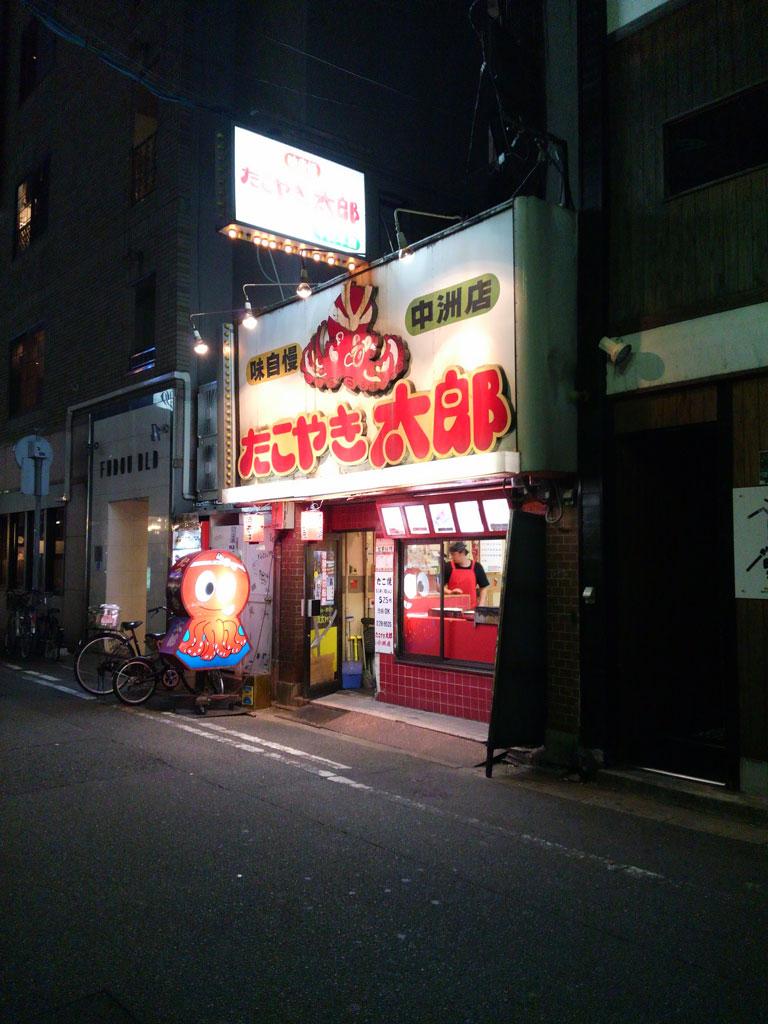 たこやき太郎 中洲店