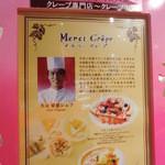 メルシー クレープ - 成城の人気店・マルメゾンの大山シェフ監修のお店