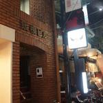 下北沢熟成室 - お店は下北沢駅南口から歩いて10分弱のところにあります。